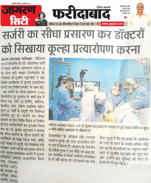 Doctor teaches advanced hip replacement surgery through live telecast from Faridabad to Vapi, Gujrat